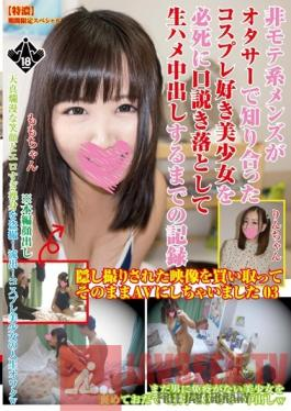 ZUKK-003 Studio Zucchini/Mousouzoku A Record Of What Happened When A Sad Sack Boy Met A Cosplay Loving Beautiful Girl And Tried To Seduce Her Into Raw Fucking Creampies We Bought This Secretly Filmed Footage And Sold It Without Permission As An AV! 03