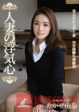 SOAV-020 Studio Hitozuma Engokai/Emmanuelle Married Woman's Desire For Infidelity, Yuna Takase