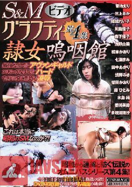 CMA-043 Studio Cinemagic S&M Video Graffiti - Collection 4 - The Hall Of Sobbing Slave Girls