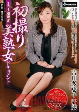 SERO-0196 Studio EROTICA 50-Somethings Only--Document Of A Beautiful Mature Woman Shot For The First Time VOL. 2 Taeko Yoshida 53 Years Old