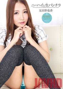 ATFB-205 Studio Fetish Box / Mousouzoku Knee High Socks and Raw Panty Shots Ayaka Tomoda