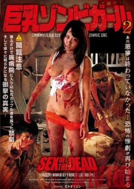 GVG-064 Studio Glory Quest SEX OF THE DEAD Big Tit Zombie Girl 2 Mao Hamasaki