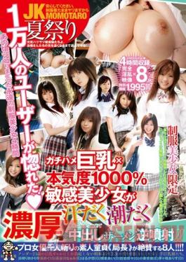MMB-071 Studio Momotaro Eizo 10,000 Users Are In Love! Back In Those Days We Were Jacking Ourselves Out Of Our Mind! An Eternal Beautiful Young Girl in Uniform 4 Hours Serious Fucking Big Tits x 1000% Seriousness = A Sensual Beautiful Girl Twitching Her Pussy For Creampie Semen Reverse Overflow