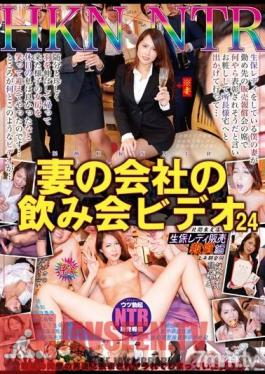NKKD-144 Studio JET Eizo - A Video Of My Wife's Office Party 24 How This Life Insurance Sales Lady Gets Compensated