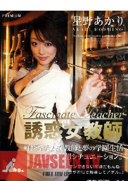 PGD-027 Studio PREMIUM Seductive Teacher Akari Hoshino