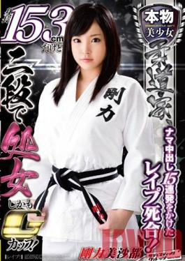 SVDVD-352 Studio Sadistic Village Judo Professional Beautiful Girl Creampie 15 Consecutive Cummings! Milf 153cm Tall Girl Loses her Virginity Misato Gouriki