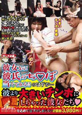 HJMO-238 Studio Hajime Kikaku Girlfriends Guess Their Boyfriend's Cock! However... These Girlfriends Get Excited Over Something Bigger