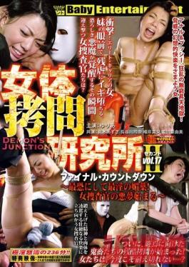 DBNG-017 Studio BabyEntertainment Female Body Torture Research Institute, Second, Demon's Junction vol. 17