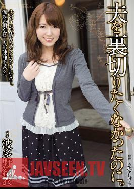 Yui hatano husband