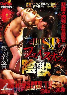 CMN-207 Studio Cinemagic - The Sorrow Of A Flesh Fantasy Female Cop 7 A Beautiful Legs Special A Faith Off With A Shadowy Beast Yuka Shinohara