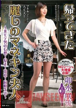 VAGU-175 Studio VENUS Beautiful Mannequin Wife Returns  Daydreams Of An Unpopular Guy! Getting Carried Away! Getting Spoiled! Living Together Saryu Usui