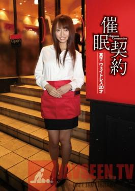 HCT-001 Studio Saimin Kenkyuujo Hypnotism Contract - Mako, Waitress, 20 -