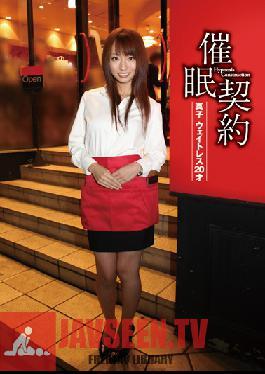 HCT-001 Studio Saimin Kenkyuujo Hypnotism Contract - Mako, Waitress, 20 -