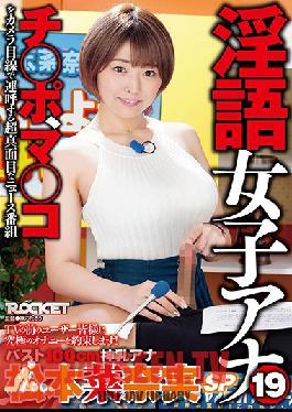 RCTD-280 Studio ROCKET - The Dirty Talk Female Anchor 19 A 100cm Big Divine Titty Announcer Nanami Matsumoto Special