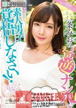 MILK-070 Studio MILK - Amateur Boys, Get Ready! Mio Ichijo Is Serving Up Sexy Reverse Pick Up Sex!!