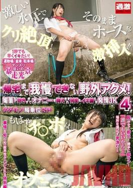 NHDTB-069 Studio Natural High I Couldn't Wait To Get Home, So We're Having An Outdoor Orgasm! The Effects Of This Aphrodisiac Were So Strong That This Horny JK Couldn't Control Her Masturbation And Pissed And Came Over And Over 4 Beastly Cowgirl Special