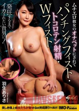 MOPG-011 Studio M-o Paradise I Turned Into My Hot Girlfriend's Fuck Toy [Hard Fisting + Prostate Orgasms + Double Fisting] Arisa Hanyu