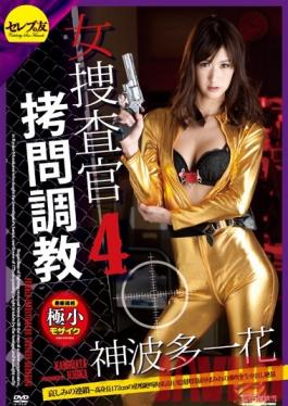CETD-179 Studio Celeb no Tomo Female Detective Torture Training 4 - Chains Of Sorrow - 172cm Tall Babe Screams As She's Tied Up And Tortured With Electrical Current. Covered With Shame, She Squirts As She Climaxes From Creampie Ichika Kamihata