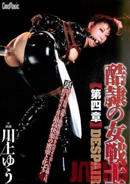 CMN-091 Studio Cinemagic Female Warrior of Subordination Chapter 4 DESPAIR