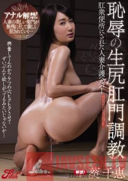 JUFD-752 Studio Fitch Shameful Raw Ass Breaking In Training A Caregiver Married Woman Is Transformed Into An Anal Cum Bucket Chie Aoi