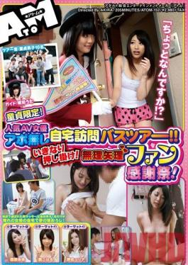 ATOM-152 Studio ATOM Only Cherry Boys ! Bus Tour In Which Popular AV Actresses Visits Their Fan's Homes Without Warning Them  ! Suddenly Visiting ! Forced Fan Thanksgiving Day !
