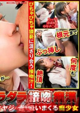 SHN-019 Studio NATURAL HIGH - A Drooling And Dribbling, Kissing Monster A Horny Barely Legal Who Will Suck And Slurp On An Old Man's Tongue While Licking Candy
