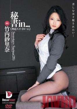 VDD-071 Studio Dream Ticket Secretary In... (Intimidation Sweet Room) Secretary Sarina (28)