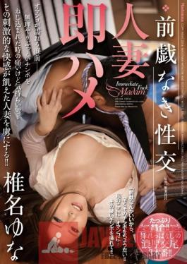 JUX-444 Studio MADONNA Fucking Without Foreplay - Quickie With A Married Woman Yuna Shina