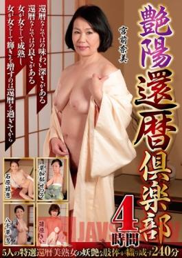 HRD-086 Studio Ruby The Alluring 60 Something Club 4 Hours
