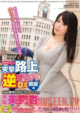 XVSR-214 Studio Max A Ann Mizora Is Cumming ! Street Assault Reverse Pick Up Deluxe Edition Ginza Edition