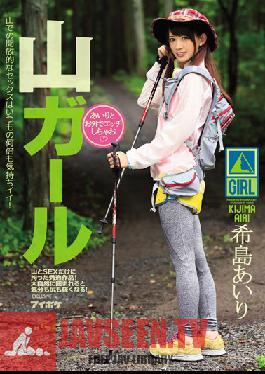 IPZ-694 Studio Idea Pocket Mountain Girl Airi & Her Outdoor Perversions Airi Kijima