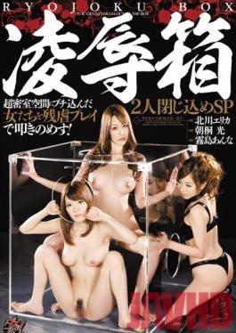 DASD-179 Studio Das Torture & Rape Box 2 Locking Up 2 Girls Special Erika Kitagawa Akari Asagiri Anna Kirishima