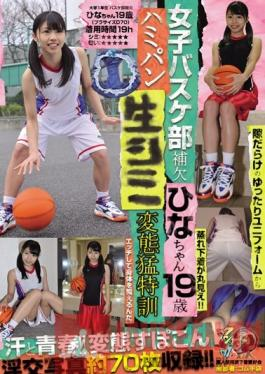 KUNK-054 Studio Kunka A Backup On The Girls Basketball Team Hina, Age 19 Currently In Bulging Panty Stain Perversion Training The Amateur Used Panties Appreciation Association