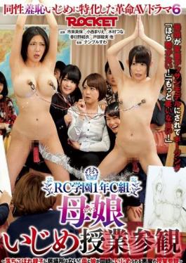 RCT-701 Studio ROCKET Same-Sex Shameful Teasing Revolutionary Porn Drama 6 - Sitting In on The Stepmother And Daughter Teasing Class For First Year Group C at RC Academy