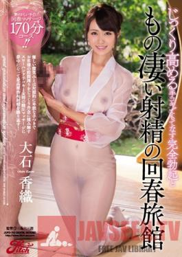 JUFD-701 Studio Fitch A Rejuvenation Resort Where You'll Experience Slowly Intensifying Handjob Action To Bring You To Full Erection, And Then A Massive Ejaculatory Release Kaori Oishi
