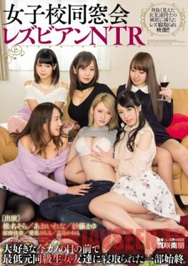 MIAE-208 Studio MOODYZ A Girls School Class Reunion Lesbian Series NTR We're Bringing You Every Single Moment, From Start To Finish, Of When Your Beloved Girlfriend Gets Fucked Away By Her Bitchy Cunt Former Classmate Girlfriends