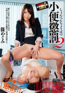 DMOW-029 Studio OFFICE K'S Piss Punishment 2 Megumi Shino
