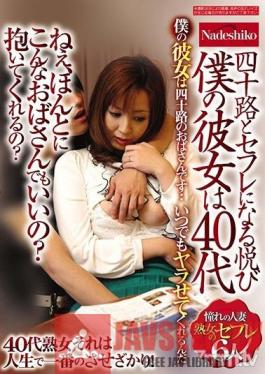 NASH-183 Studio Pink - The pleasure of becoming a saffle with Yosoji My girlfriend is in her 40s Hey, can I really be such an aunt? Can you hug me? Longing married woman, six mature saffle