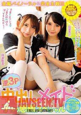 MIAE-166 Studio MOODYZ A Reverse Threesome Creampie Maid Babymaking Special