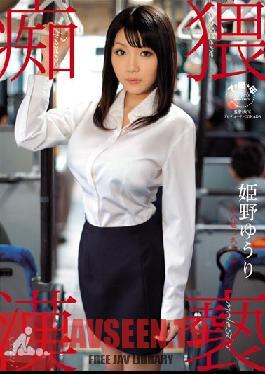 SOE-827 Studio S1 NO.1 Style Lustful Groper ( Yuri Himeno )