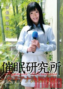 ANX-053 Studio Saimin Kenkyuujo Bekkan Hypnotism Research - Female Anchor Brainwashing Control - Hibiki Otsuki
