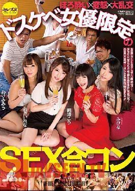 CESD-831 Studio Celeb no Tomo - Nice And Tipsy x Perversion x Large Orgies Horny Actresses Only In A Sexual Social Mixer Lena Aoi Mihina Ko Asumi Miu Akemi