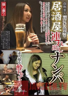 HAME-014 Studio Tamachi Nampa Tengoku Self-Styled Artist Titty-Cock Tanaka's Pub Takeaway Seduction