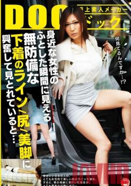 RDD-144 Studio Prestige When I Happened To See The Panty Line/Butt/Beautiful Legs Of A Defenseless Woman Near By, I Was Aroused And Fascinated...