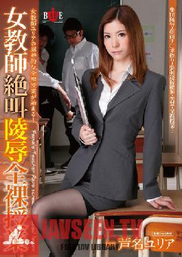 HBAD-233 Studio Hibino Female Teacher's Screaming Torture: Naked Class Yuria Ashina