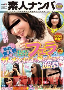 SDMU-121 Studio SOD Create Resurrection! !The Received By The Semen In Your Mouth Deceased Amateur Barely Mosaic Blow Intends An Appearance