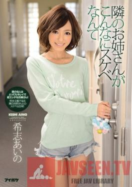 IPZ-338 Studio Idea Pocket Is The Girl Next Door Really Slutty Like That ?! Aino Kishi