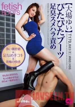 MGMF-033 Studio MEGAMI Yui Oba 's Pretty Boots - She Doesn't Know How Badly Her Own Feet Stink