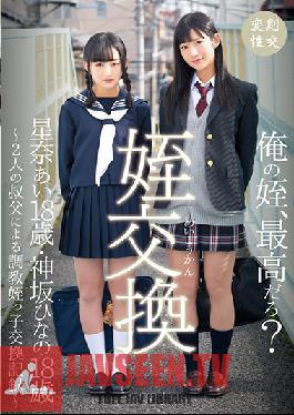 T28-530 Studio Tma Niece Exchanging ~ Training Discipline Exchange Record By Two Uncle ~ Ai Ari · Kanzaka Hinano