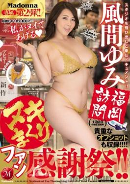 JUY-335 Studio MADONNA Madonna Exclusive No.2 ! Yumi Kazama In A Visit To Fukuoka A Nookie Galore Fan Thanksgiving Day !